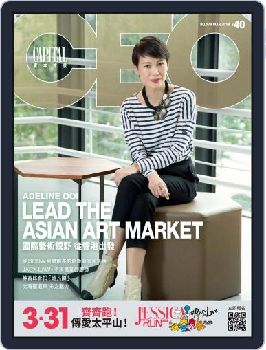 Capital Ceo 資本才俊 March 7th, 2019 Digital Back Issue Cover