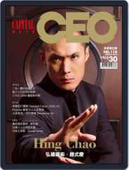 Capital Ceo 資本才俊 (Digital) Subscription March 7th, 2014 Issue