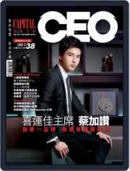 Capital Ceo 資本才俊 (Digital) Subscription October 11th, 2012 Issue