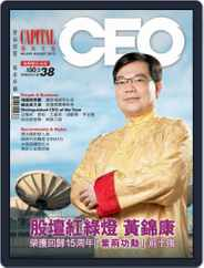 Capital Ceo 資本才俊 (Digital) Subscription August 10th, 2012 Issue