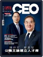 Capital Ceo 資本才俊 (Digital) Subscription July 10th, 2012 Issue