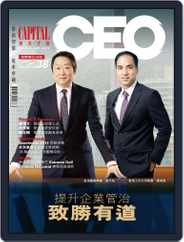 Capital Ceo 資本才俊 (Digital) Subscription May 15th, 2012 Issue