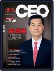Capital Ceo 資本才俊 (Digital) Subscription April 16th, 2012 Issue
