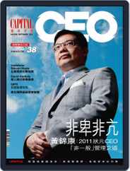 Capital Ceo 資本才俊 (Digital) Subscription September 20th, 2011 Issue