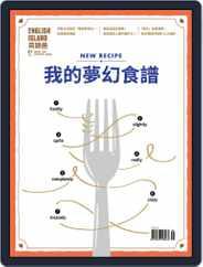 English Island 英語島 (Digital) Subscription January 1st, 2020 Issue