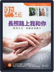 Life Plus 熟年誌 (Digital) Subscription May 31st, 2019 Issue