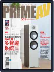 Prime Av Magazine 新視聽 (Digital) Subscription June 1st, 2020 Issue