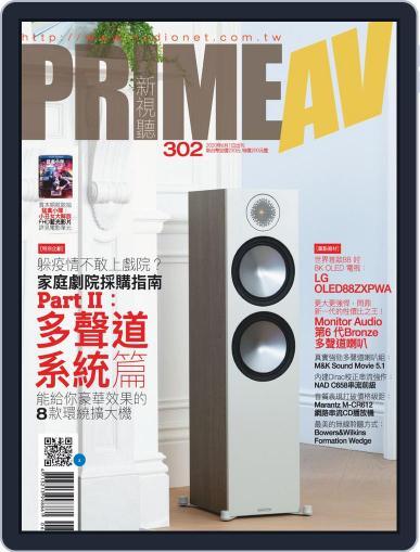 Prime Av Magazine 新視聽 June 1st, 2020 Digital Back Issue Cover