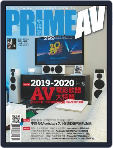 Prime Av Magazine 新視聽 March 4th, 2020 Digital Back Issue Cover