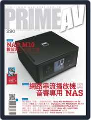 Prime Av Magazine 新視聽 (Digital) Subscription June 4th, 2019 Issue