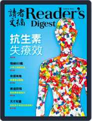 Reader's Digest Chinese Edition 讀者文摘中文版 (Digital) Subscription March 23rd, 2020 Issue