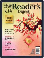 Reader's Digest Chinese Edition 讀者文摘中文版 (Digital) Subscription February 6th, 2020 Issue