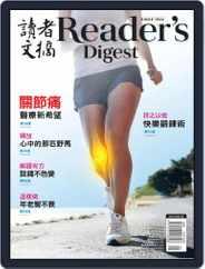 Reader's Digest Chinese Edition 讀者文摘中文版 (Digital) Subscription December 23rd, 2019 Issue