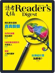 Reader's Digest Chinese Edition 讀者文摘中文版 (Digital) Subscription October 28th, 2019 Issue