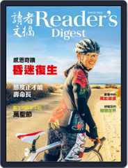 Reader's Digest Chinese Edition 讀者文摘中文版 (Digital) Subscription September 30th, 2019 Issue