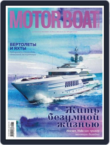 Motor Boat & Yachting Russia (Digital) November 1st, 2019 Issue Cover