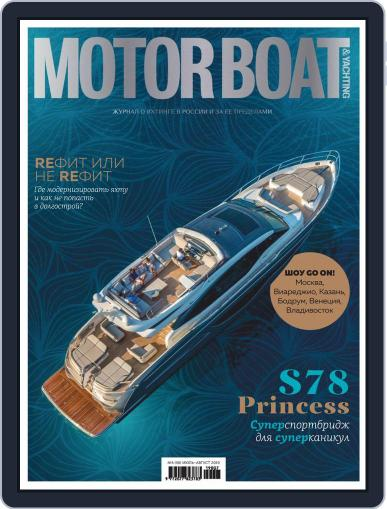 Motor Boat & Yachting Russia (Digital) July 1st, 2019 Issue Cover