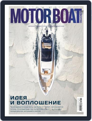 Motor Boat & Yachting Russia (Digital) November 1st, 2018 Issue Cover