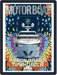 Motor Boat & Yachting Russia (Digital) Subscription March 1st, 2018 Issue