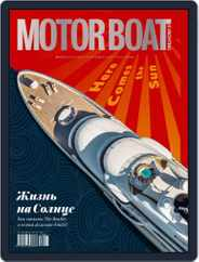 Motor Boat & Yachting Russia (Digital) Subscription July 1st, 2017 Issue