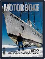 Motor Boat & Yachting Russia (Digital) Subscription May 1st, 2017 Issue