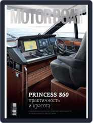 Motor Boat & Yachting Russia (Digital) Subscription March 1st, 2017 Issue