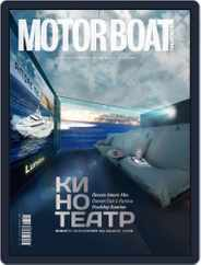 Motor Boat & Yachting Russia (Digital) Subscription January 1st, 2017 Issue