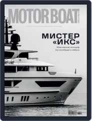 Motor Boat & Yachting Russia (Digital) Subscription November 1st, 2016 Issue