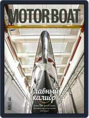 Motor Boat & Yachting Russia (Digital) Subscription July 1st, 2016 Issue