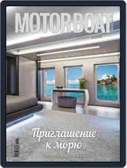 Motor Boat & Yachting Russia (Digital) Subscription May 1st, 2016 Issue