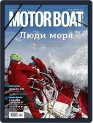 Motor Boat & Yachting Russia (Digital) Subscription August 1st, 2015 Issue