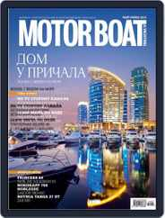 Motor Boat & Yachting Russia (Digital) Subscription May 1st, 2015 Issue