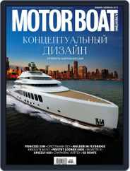 Motor Boat & Yachting Russia (Digital) Subscription December 23rd, 2014 Issue