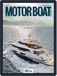 Motor Boat & Yachting Russia (Digital) Subscription November 1st, 2014 Issue