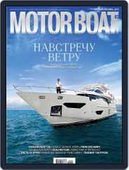 Motor Boat & Yachting Russia (Digital) Subscription September 1st, 2014 Issue