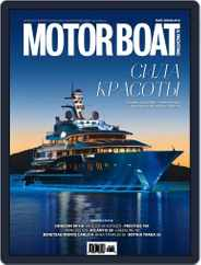 Motor Boat & Yachting Russia (Digital) Subscription May 1st, 2014 Issue