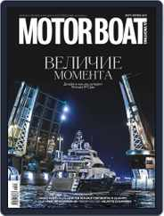 Motor Boat & Yachting Russia (Digital) Subscription March 1st, 2014 Issue