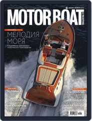 Motor Boat & Yachting Russia (Digital) Subscription January 1st, 2014 Issue