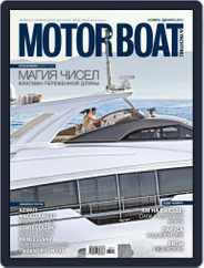 Motor Boat & Yachting Russia (Digital) Subscription November 6th, 2013 Issue
