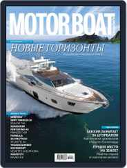 Motor Boat & Yachting Russia (Digital) Subscription November 1st, 2012 Issue