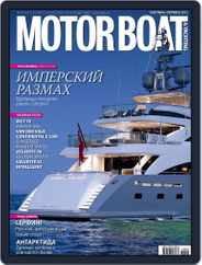 Motor Boat & Yachting Russia (Digital) Subscription September 1st, 2012 Issue