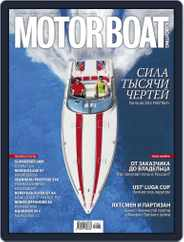 Motor Boat & Yachting Russia (Digital) Subscription July 28th, 2012 Issue