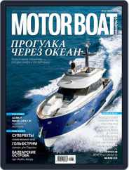 Motor Boat & Yachting Russia (Digital) Subscription May 1st, 2012 Issue