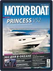 Motor Boat & Yachting Russia (Digital) Subscription March 2nd, 2011 Issue