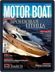 Motor Boat & Yachting Russia (Digital) Subscription December 27th, 2010 Issue