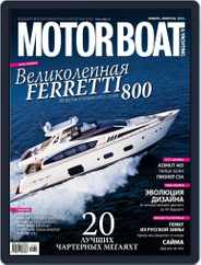 Motor Boat & Yachting Russia (Digital) Subscription December 21st, 2010 Issue