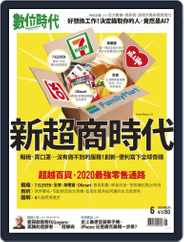 Business Next 數位時代 (Digital) Subscription May 29th, 2020 Issue