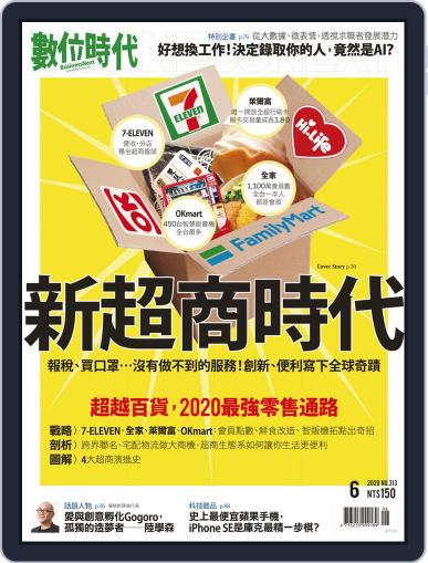 Business Next 數位時代 May 29th, 2020 Digital Back Issue Cover