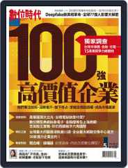 Business Next 數位時代 (Digital) Subscription April 29th, 2020 Issue