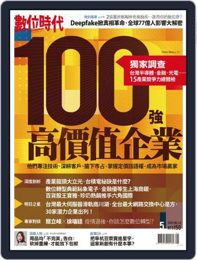 Business Next 數位時代 April 29th, 2020 Digital Back Issue Cover